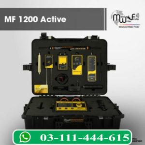 MF 1200 ACTIVE